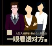 【树舍出品】   九型人格与情商模式沙龙体验课