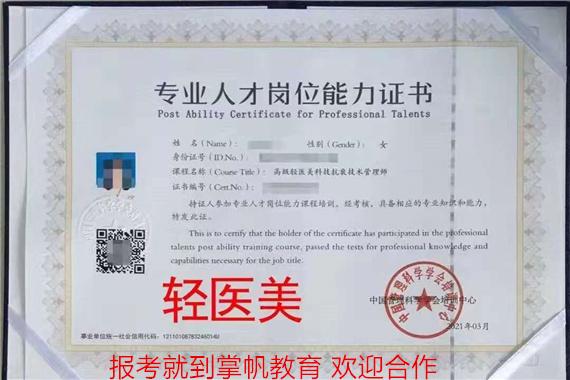 考高级轻医美科技抗衰技术管理师证书起到什么作用