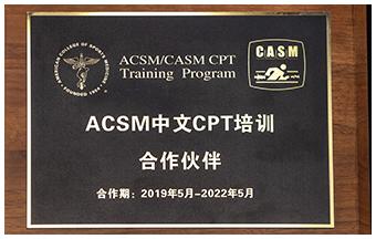 ACSM中文CPT培训合作伙伴