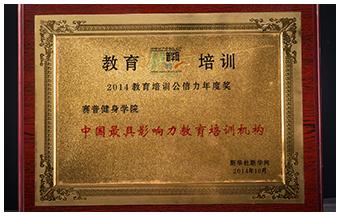 中国最具影响力教育培训机构