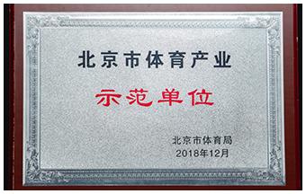 北京市体育产业示范单位