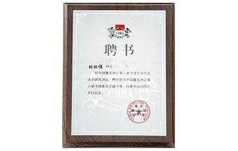 林怀慎院长受聘为中国健美协会副主席