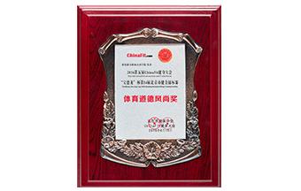 """第五届chinafit健身大会""""体育道德风尚奖"""