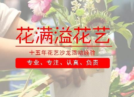 广州花艺团建DIY培训班