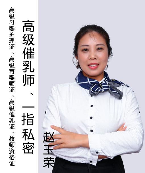 赵玉荣老师