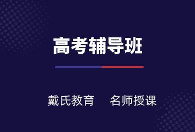 成都温江区辅导班