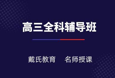 成都温江区高三全科辅导班
