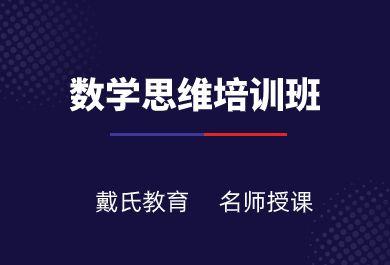 成都温江区少儿数学思维培训班