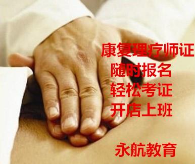 葫芦岛怎么考到高级康复理疗师资格证