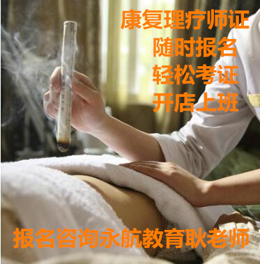 中医康复理疗师高级职业证如何考,报考要多少钱