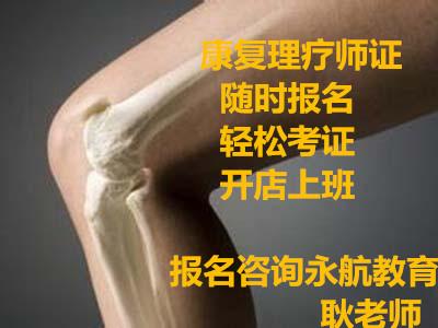 中医康复理疗师高级职业证书怎样拿到,领取时间