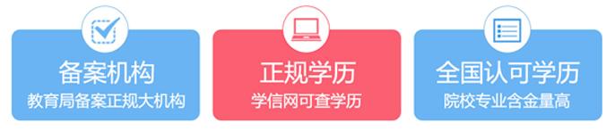 河南财经政法大学如何取得本科学历【报名须知】