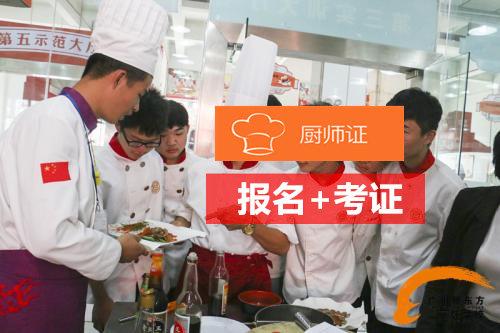 本人做廚師好幾年可以自考廚師證嗎