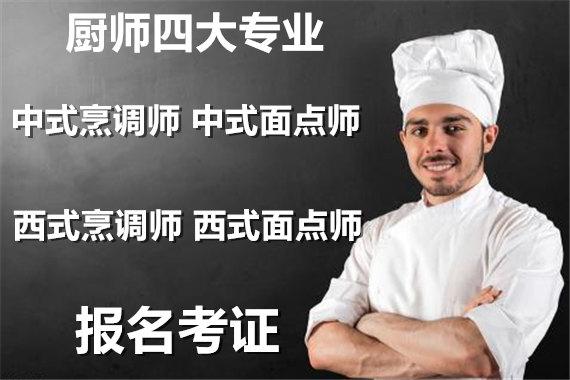 哪里可以考廚師證人在鄭州怎么報名