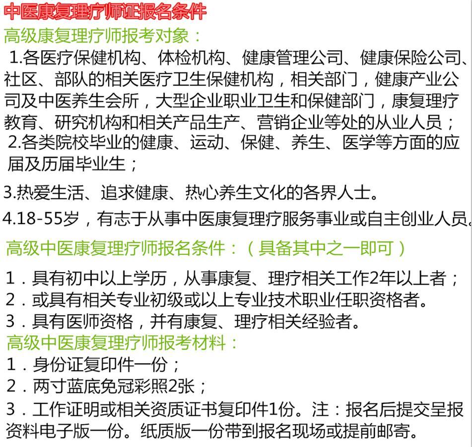 中医康复理疗师证哪里报名【报名条件】