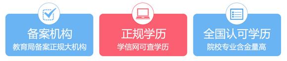 漯河在职人员提高学历一学历提升的要求