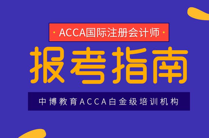 中博教育ACCA