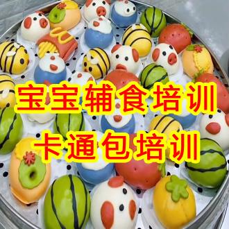 北京卡通包面食培训