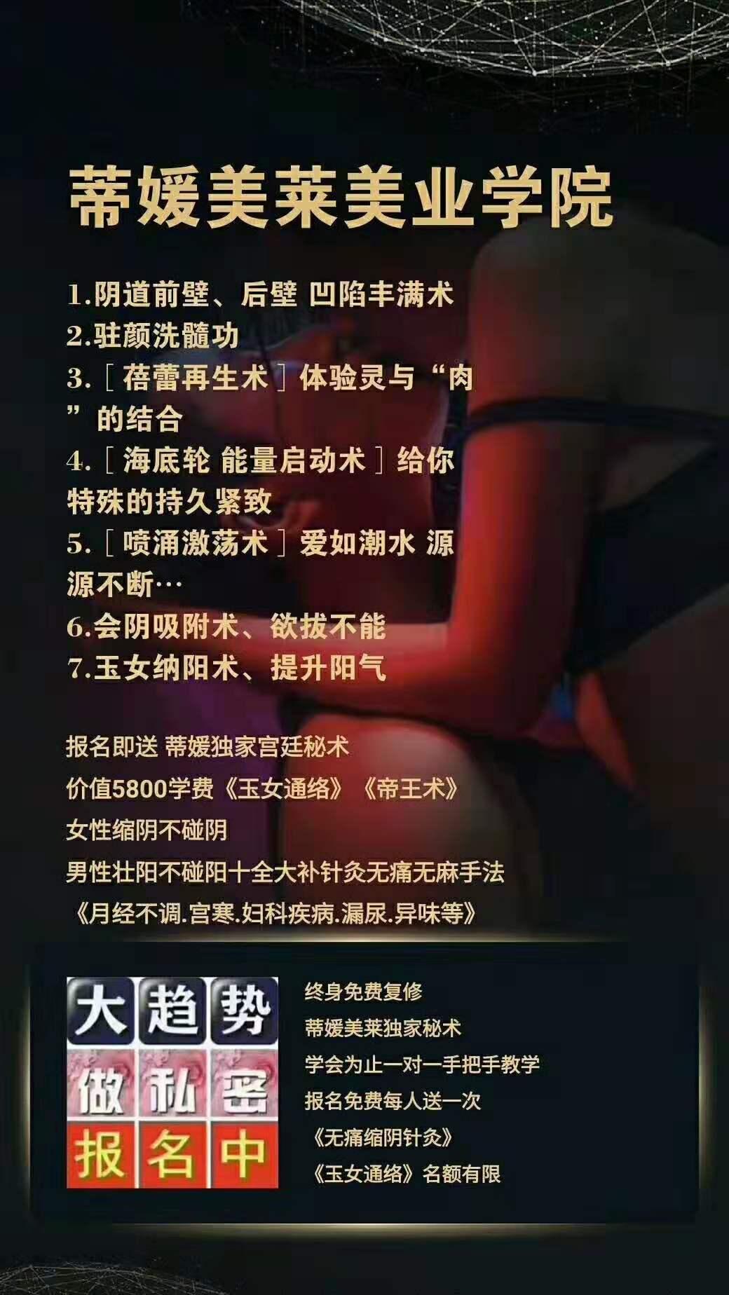 肇庆市女性徒手私密培训哪家知名度高