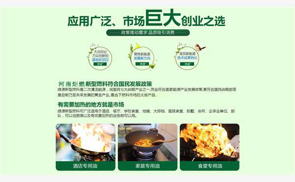 餐饮无醇燃料生产工艺优质产品