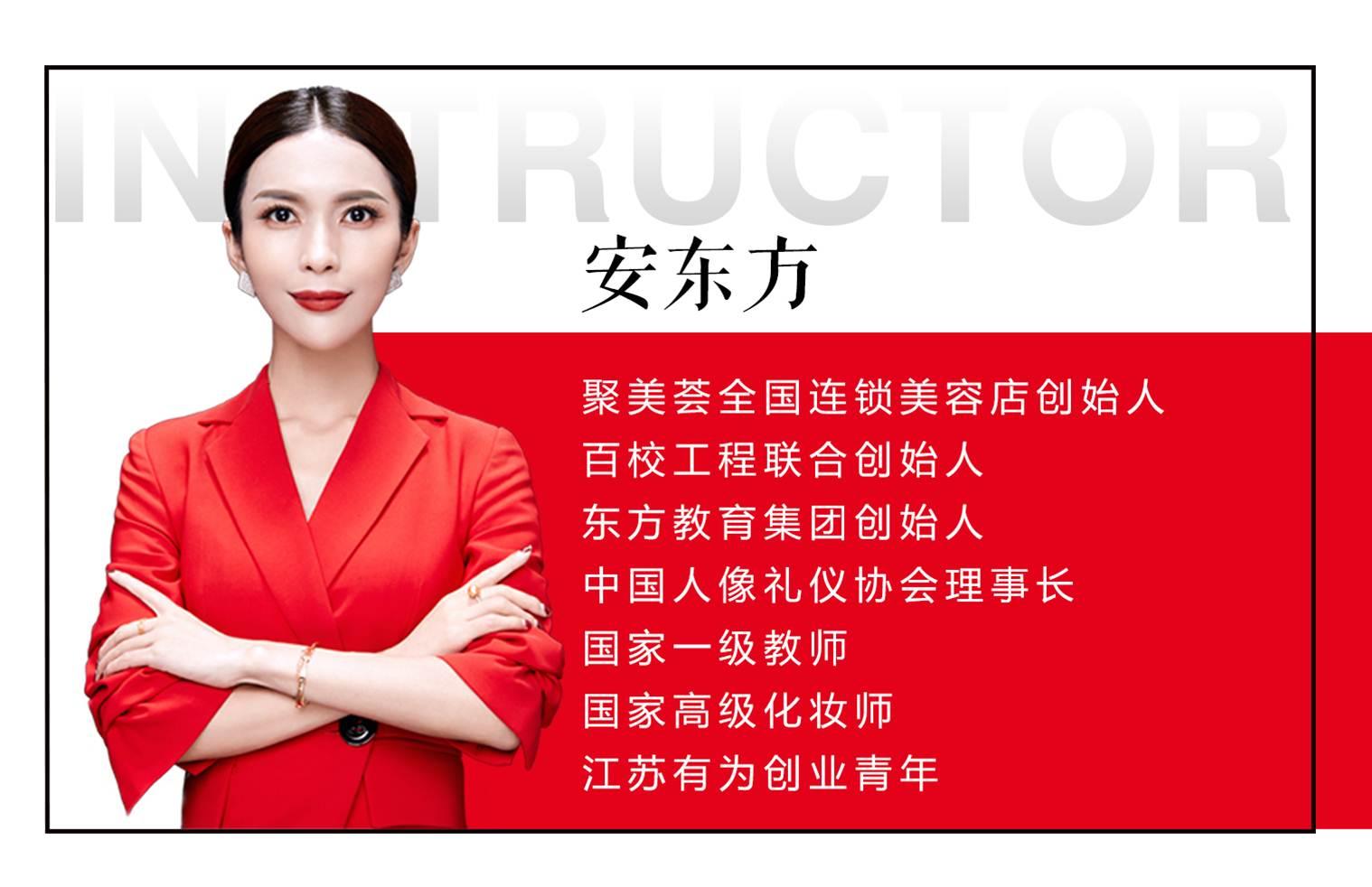 南京学习化妆那个学校好东方化妆晓青老师好