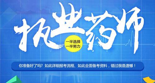 四川药师考试千亿国际娱乐qy966学习难吗