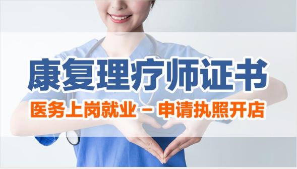 想报考康复理疗师资格证书考试步骤