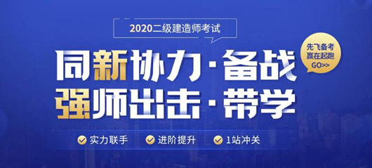 四川省二级建造师考试报名条件,报名首页