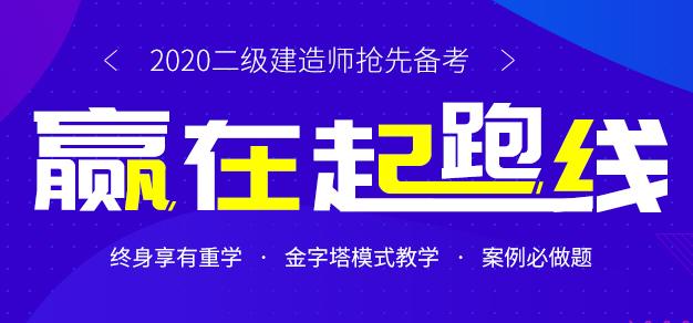 二级建造师网络龙8国际娱乐首页视频需要什么条件,报名时间