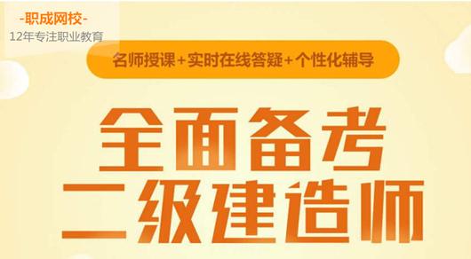 二级建造师龙8国际娱乐首页学校更放心,分几个级别