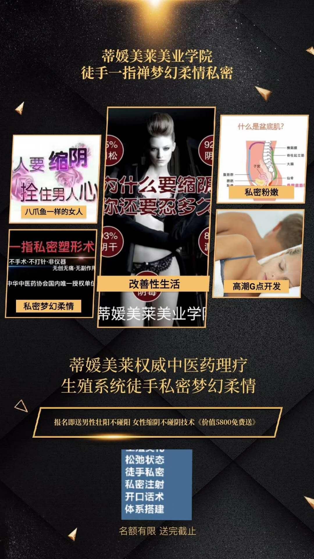 深圳市手把手教學徒手私密縮陰術培訓