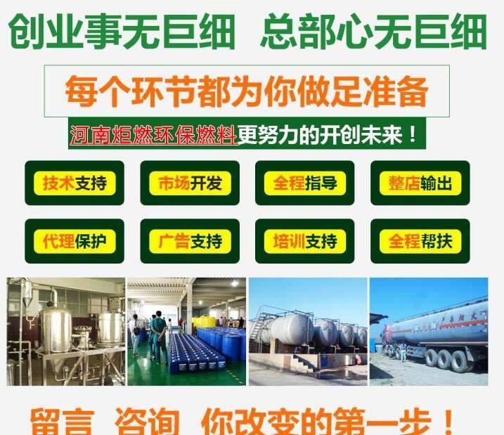 植物油燃料较新技术配方