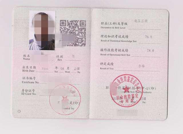 電工操作證/電工職業資格證/電工證含金量高嗎?成都有報名地方嗎?