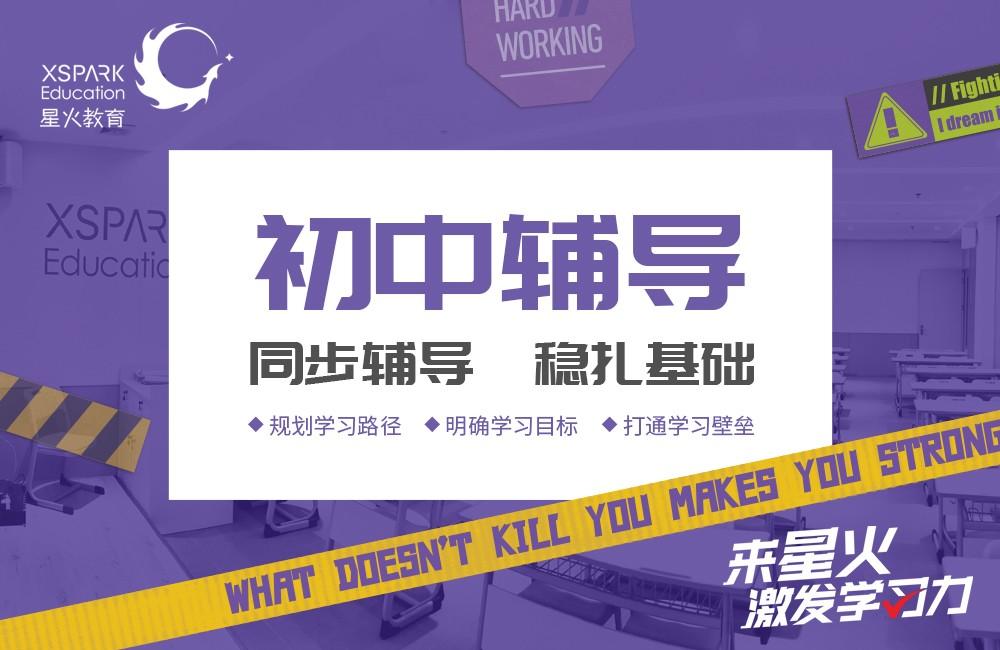 揚州初一英語輔導補習多少錢