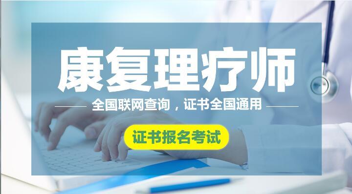 關于廣州高級康復理療師證在哪里考試