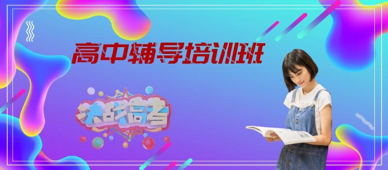 徐州高考辅导培训中心