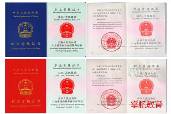 美发师资格证书分几级,在哪里报名是被认可的?