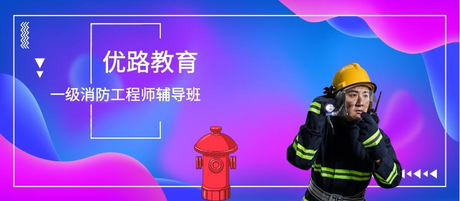 珠海高新区2020二级消防工程师考试