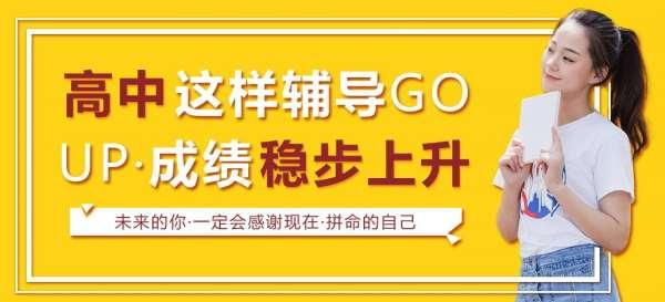 郑州高新区高一政史地辅导有没封闭班