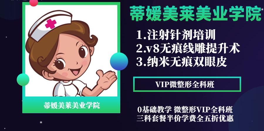 医美培训-深圳微整形培训线雕注射针剂培训班