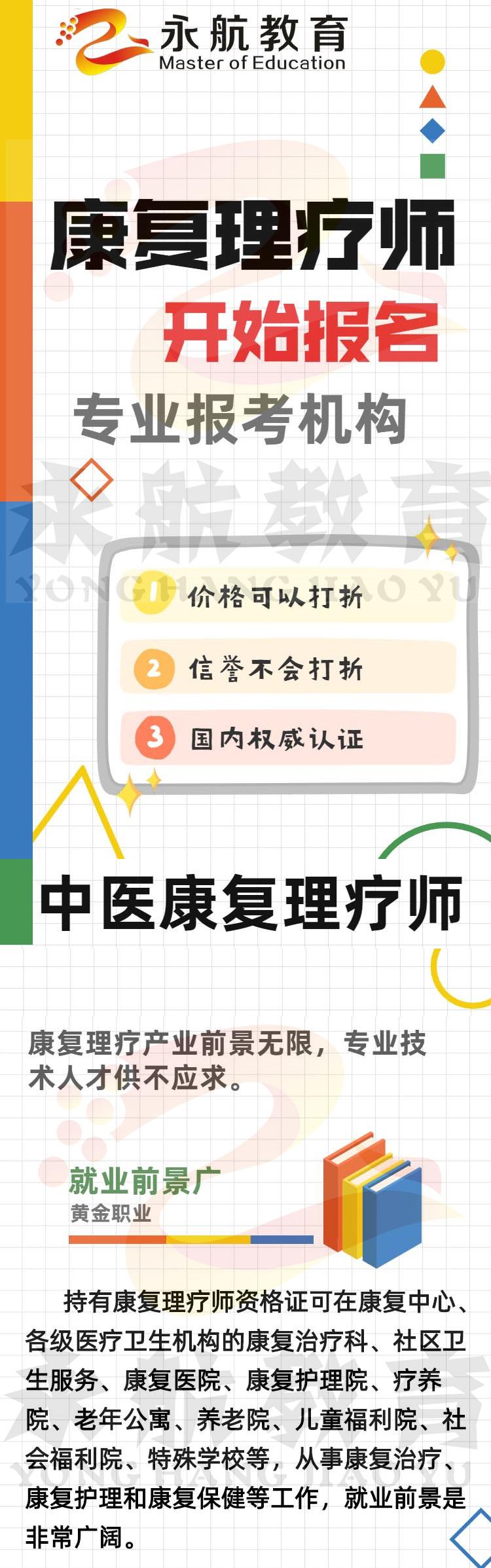 肇庆中医康复理疗师证考试首页-报考要求