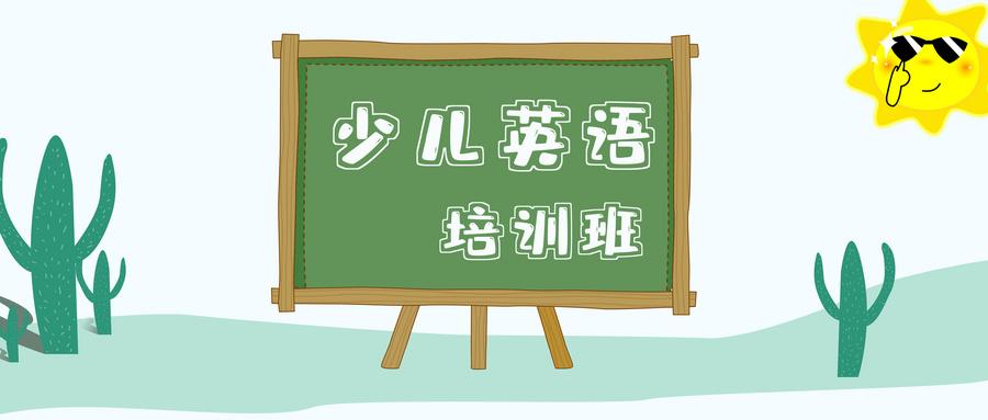 德阳什邡私塾少儿英语教育培训学校师资
