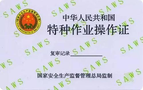 厦门海沧电工证报考流程