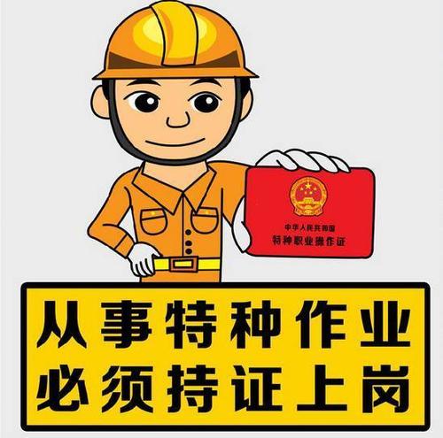 龙岩市安监局考电工证报名平台