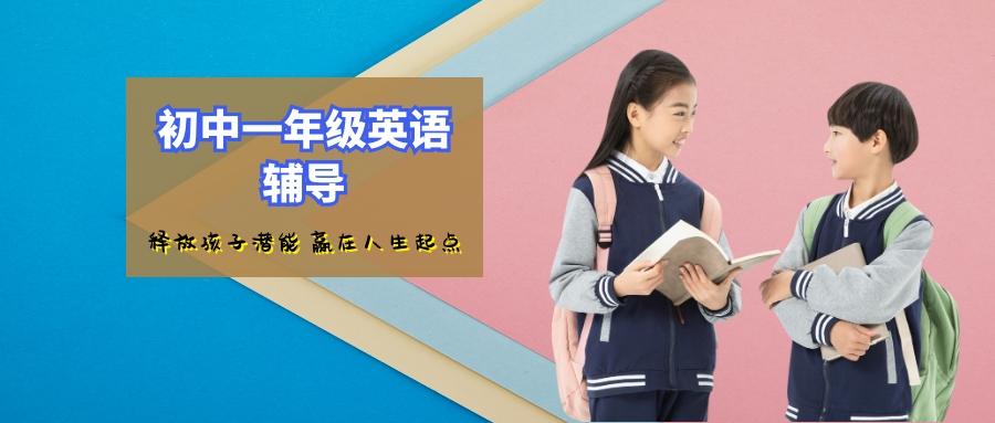 武汉东西湖区初中英语十大冲刺辅导哪家强