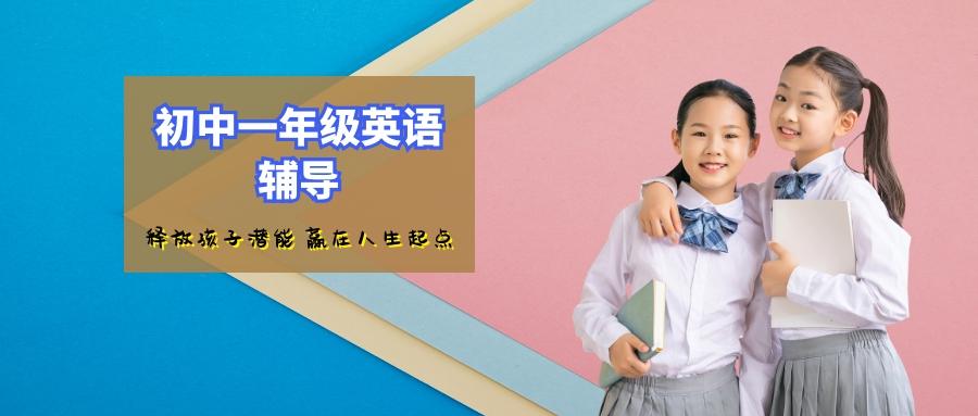 武汉新洲区初三英语考前冲刺辅导哪个好