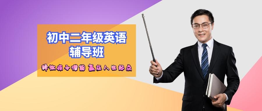 武汉武昌区初一英语十大全日制辅导首选