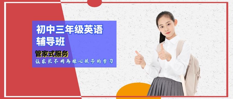 武汉东西湖区中考英语十大专业辅导机构-推荐