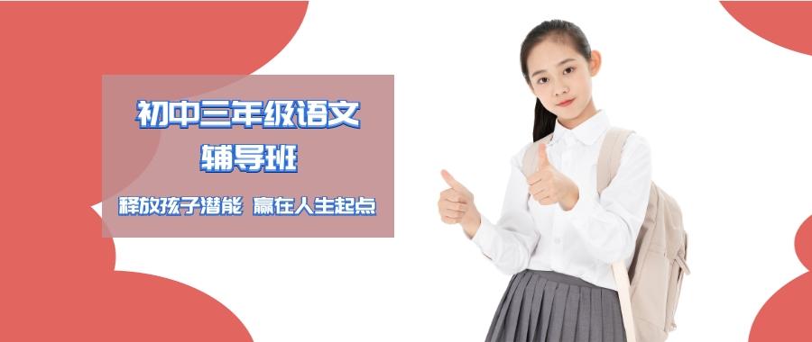 武汉洪山区初三语文全托辅导首选