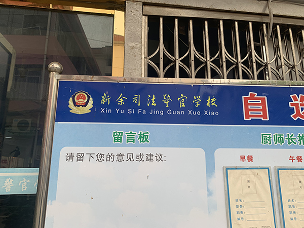 新余司法警官学校是否认可